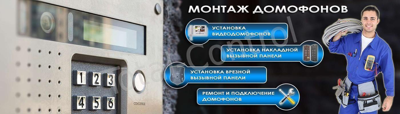 ustanovka-i-montazh-videodomofona